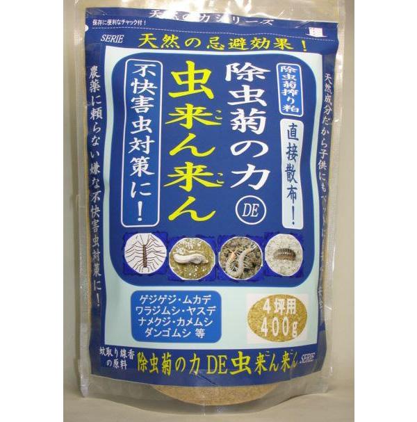 天然の駆除剤 -除虫菊の力- 原袋 25kg 業務用
