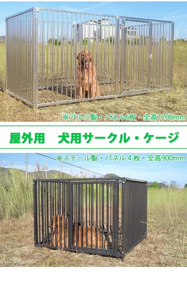 犬用サークル・ケージ