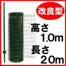 簡単金網フェンス改良型 1000(1m×20m)