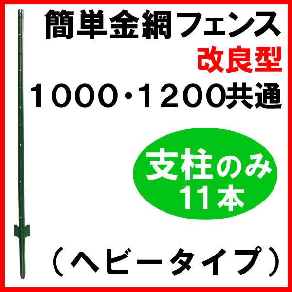 簡単金網フェンス改良型1000 支柱のみ