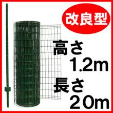 簡単金網フェンス改良型 1200(1.2m×15m)
