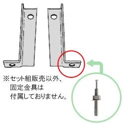 固定金具にアンカーをオススメします。