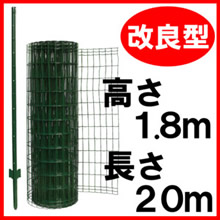 1.8m×20mセット